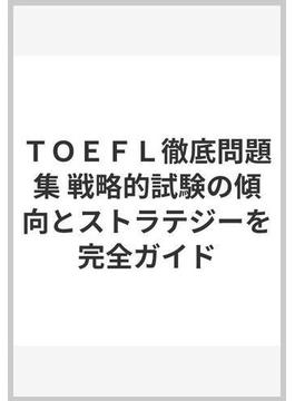 TOEFL徹底問題集 戦略的試験の傾向とストラテジーを完全ガイド