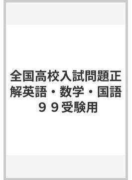 全国高校入試問題正解英語・数学・国語 99受験用