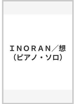 INORAN/想