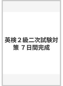 英検2級二次試験対策 7日間完成