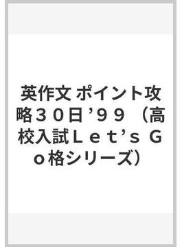 英作文 ポイント攻略30日 '99