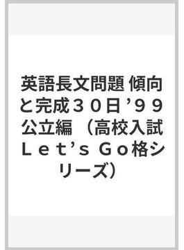 英語長文問題 傾向と完成30日 '99公立編