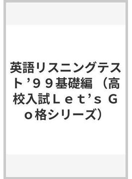 英語リスニングテスト '99基礎編