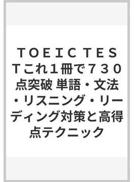 TOEIC TESTこれ1冊で730点突破 単語・文法・リスニング・リーディング対策と高得点テクニック