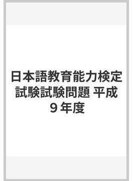 日本語教育能力検定試験試験問題 平成9年度