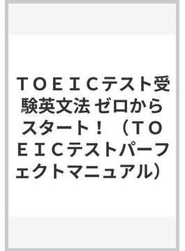 TOEICテスト受験英文法 ゼロからスタート!