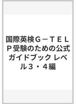 国際英検G−TELP受験のための公式ガイドブック レベル3・4編