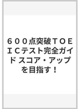 600点突破TOEICテスト完全ガイド スコア・アップを目指す!