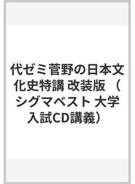 代ゼミ菅野の日本文化史特講 改装版