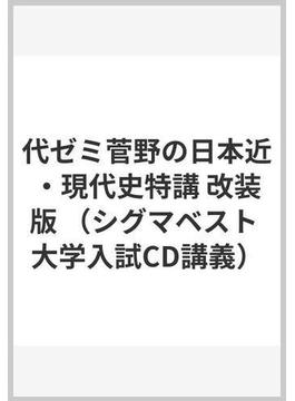 代ゼミ菅野の日本近・現代史特講 改装版
