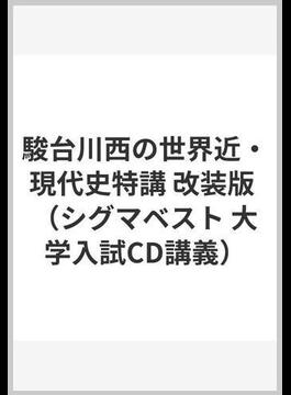 駿台川西の世界近・現代史特講 改装版
