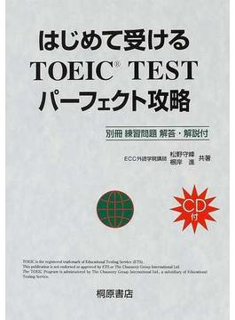 はじめて受けるTOEIC TESTパーフェクト攻略