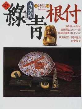 古美術緑青 No.27