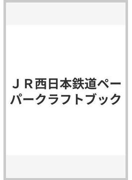 JR西日本鉄道ペーパークラフトブック
