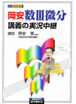 岡安数Ⅲ微分講義の実況中継 高3・大学入試