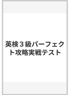 英検3級パーフェクト攻略実戦テスト
