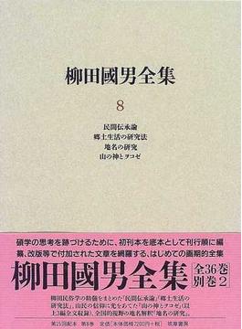 柳田國男全集 8 民間伝承論 郷土生活の研究法 地名の研究 山の神とヲコゼ