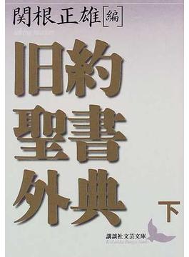 旧約聖書外典 下(講談社文芸文庫)