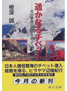 遙かなるチベット 河口慧海の足跡を追って(中公文庫)