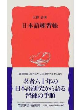日本語練習帳(岩波新書 新赤版)