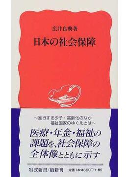 日本の社会保障(岩波新書 新赤版)