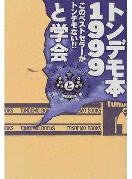 トンデモ本1999 このベストセラーがトンデモない!!