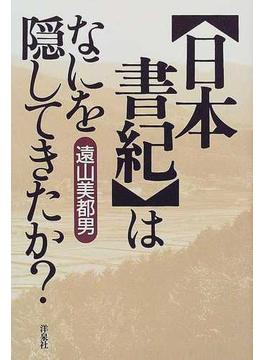〈日本書紀〉はなにを隠してきたか?