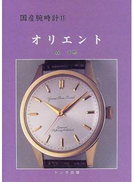 国産腕時計 11 オリエント