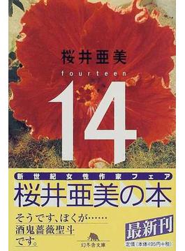 14(幻冬舎文庫)