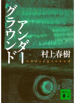 アンダーグラウンド(講談社文庫)