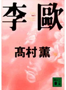 李欧(講談社文庫)