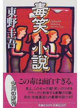毒笑小説(集英社文庫)