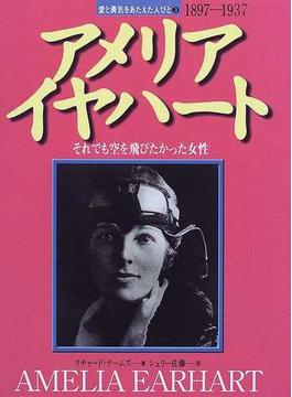 アメリア・イヤハート それでも空を飛びたかった女性 1897-1937