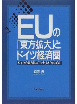 """EUの「東方拡大」とドイツ経済圏 ドイツの東方拡大""""シナリオ""""を中心に"""