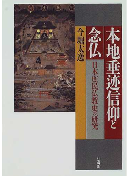 本地垂迹信仰と念仏 日本庶民仏教史の研究
