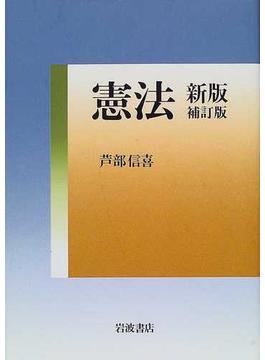 憲法 新版補訂版の通販/芦部 信...