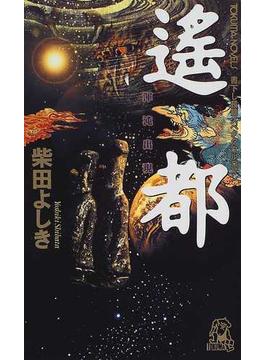 遙都 渾沌出現 City eternity(TOKUMA NOVELS(トクマノベルズ))