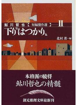 """下り""""はつかり""""(創元推理文庫)"""
