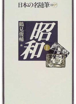 日本の名随筆 別巻97 昭和 1