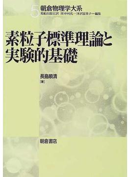 素粒子標準理論と実験的基礎の通...