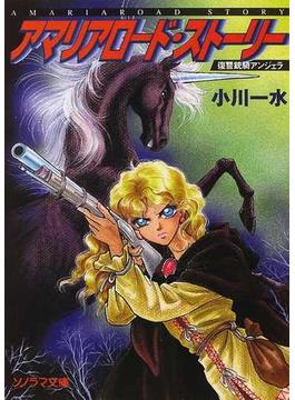 アマリアロード・ストーリー 復讐銃騎アンジェラ