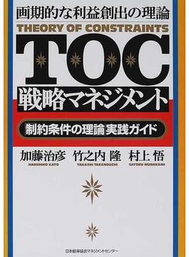 TOC戦略マネジメント 画期的な利益創出の理論 「制約条件の理論」実践ガイド