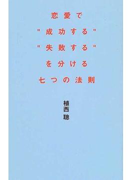 """恋愛で""""成功する""""""""失敗する""""を分ける七つの法則"""