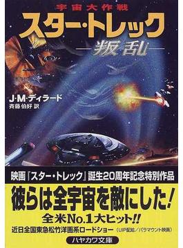 スター・トレック叛乱(ハヤカワ文庫 SF)