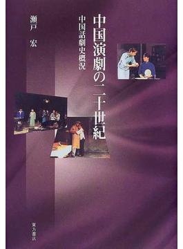 中国演劇の二十世紀 中国話劇史概況