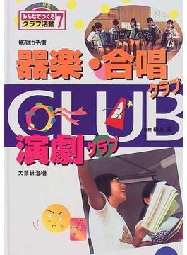 みんなでつくるクラブ活動 7 器楽・合唱クラブ
