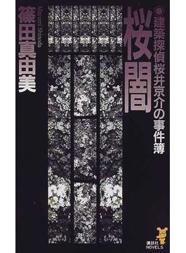 桜闇(講談社ノベルス)