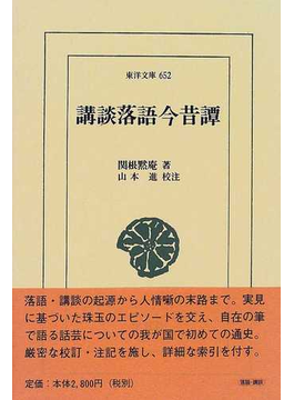 講談落語今昔譚(東洋文庫)