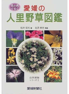 愛媛の人里野草図鑑 花の色で引く