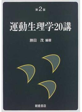 運動生理学20講 第2版の通販/勝...